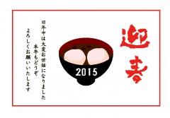 2015年賀状(我が家分)